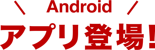 Android アプリ登場!