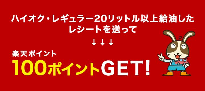 ハイオク・レギュラー20リットル以上給油したレシートを送って→楽天スーパーポイント100ポイントGET!