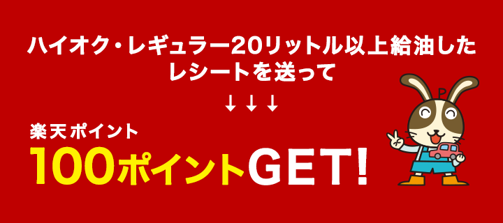 ハイオク・レギュラー20リットル以上給油したレシートを送って→楽天ポイント100ポイントGET!